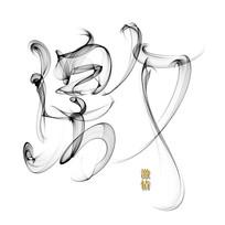 企业文化之激情水墨创意烟雾艺术字