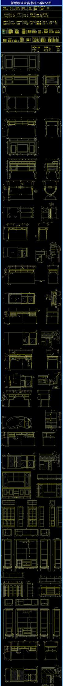 新版欧式家具书柜书桌cad三视图