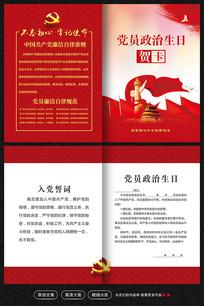 原创红色党员政治生日贺卡