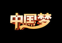 原创元素中国梦立体字