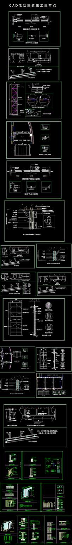 CAD活动隔断施工图