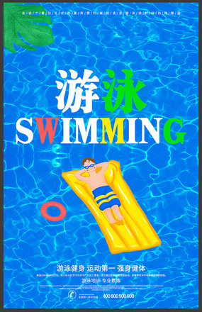 创意夏日游泳海报设计