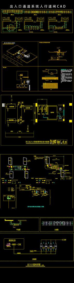 出入口通道系统人行道闸CAD