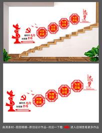 党员党建文化楼梯文化墙设计