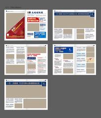 房地产楼书手册设计