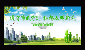 绿色大气创建文明城市宣传展板