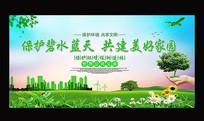 绿色清新环保宣传展板