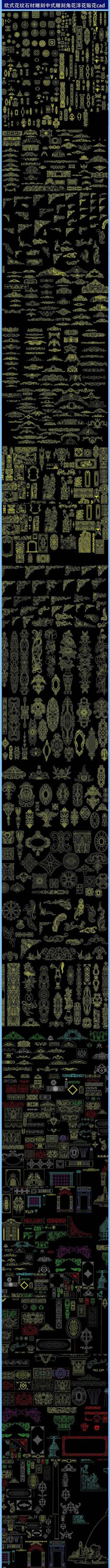 歐式花紋石材雕刻中式雕刻角花貼花cad