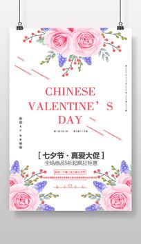 清新浪漫花卉七夕节促销海报