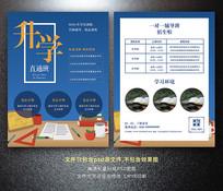 升学考研招生宣传单页