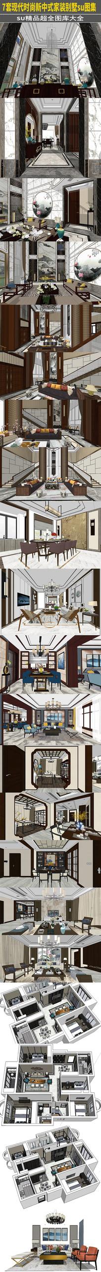 现代时尚新中式家装别墅su模型