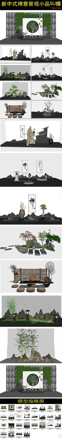 新中式禅意景观小品SU模型