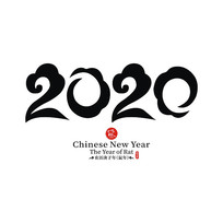 原创元素2020鼠年创意矢量艺术字
