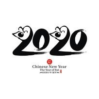 原创元素2020鼠年创意鼠头矢量艺术字