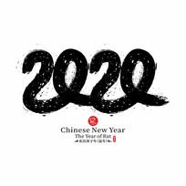 原创元素2020鼠年水墨创意矢量艺术字