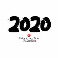 原创元素2020鼠年水墨飞白矢量艺术字