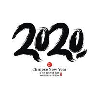 原创元素2020鼠年水墨书法矢量艺术字