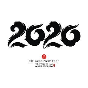 原创元素2020鼠年中国风矢量艺术字