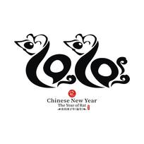 原创元素2020鼠年中国风鼠头矢量艺术字