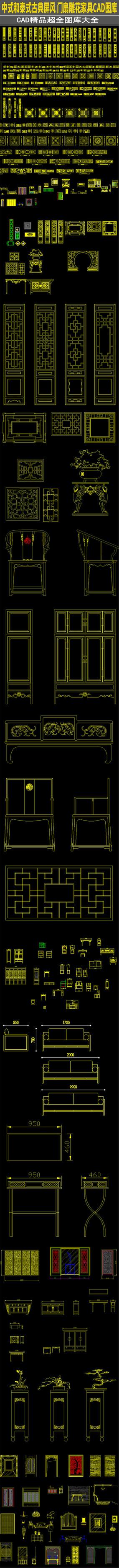 中式古典和泰式花格家具CAD图库