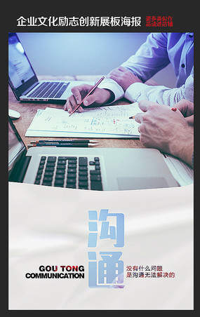 沟通企业文化建设宣传海报