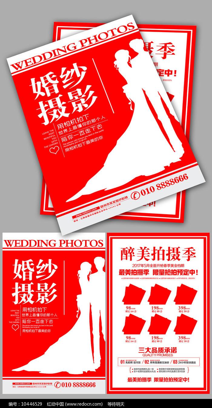 红色剪影婚纱摄影主题宣传单图片