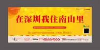 黄色房地产候车亭广告