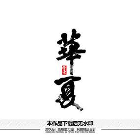 华夏矢量书法字