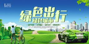 绿色出行环保背景板