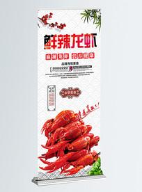 美食小龙虾宣传展架设计