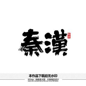 秦汉矢量书法字