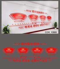 四项基本原则党建文化墙