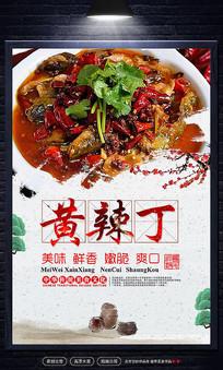 香辣黄辣丁美食海报设计