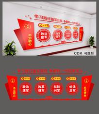 政治建军军队文化墙设计