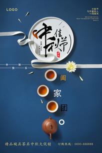 中秋节碗具茶具商场海报