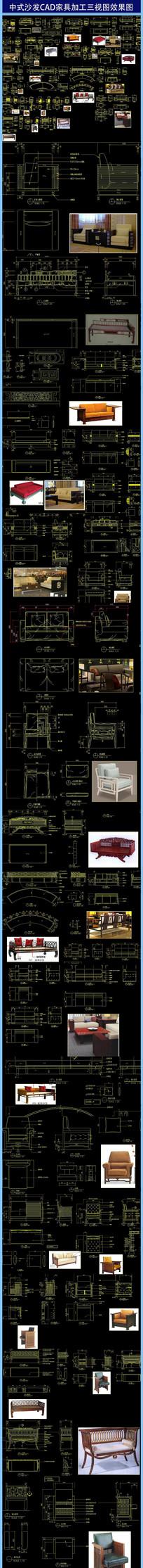 中式沙发CAD家具加工三视图效果图