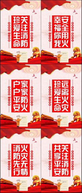 创意消防安全标语宣传展板