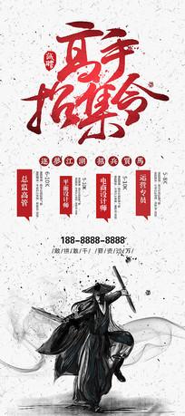 高手招集令中国风招聘广告展架