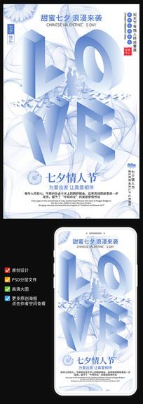 简约LOVE蓝色七夕节立体海报