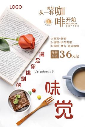 简约咖啡下午茶海报