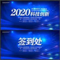 蓝色大气科技创新会议背景板