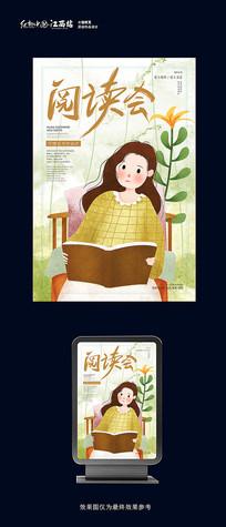文艺系世界读书日女孩儿读书海报设计
