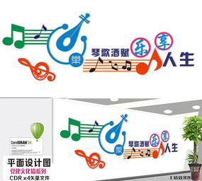校园音乐文化墙设计
