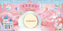 婴儿儿童生日主题背景板