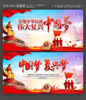大气八一建军节中国梦展板设计