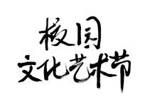 校园文化艺术节毛笔艺术字体