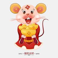 福鼠运财卡通鼠