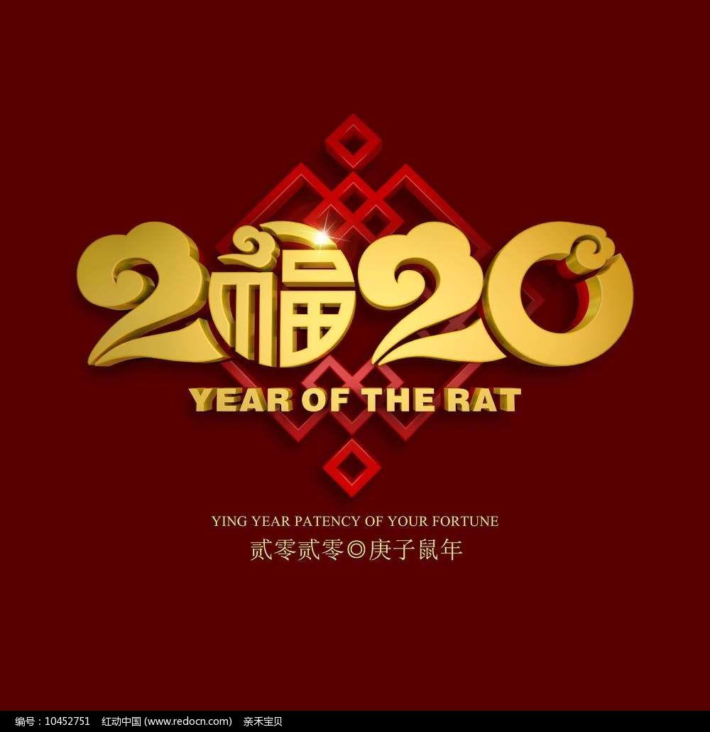 2020鼠年祥云字体图片