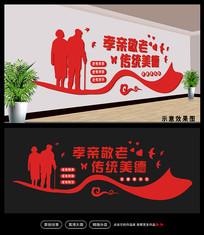 大气养老院敬老院形象展示文化墙