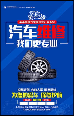 汽车维修我们更专业宣传海报设计